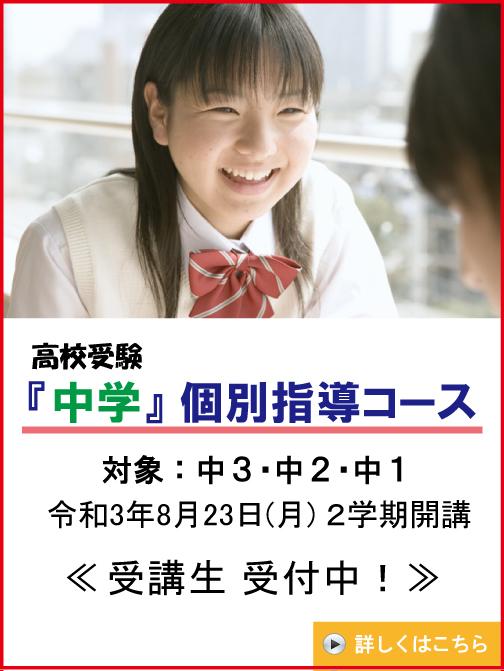 R3中学個別指導コース