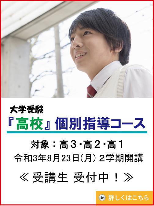 R3高校個別指導コース