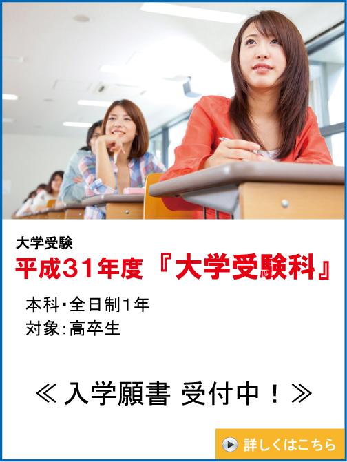 『大学受験科』受付中