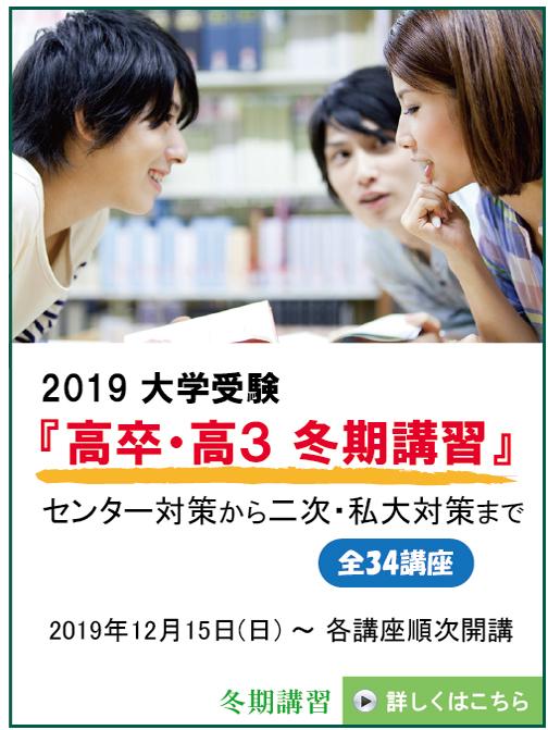 高卒・高3 冬期講習